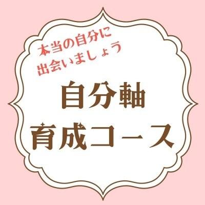 みゆ木塾 自分軸育成コース