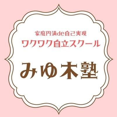 みゆ木塾 1年コース