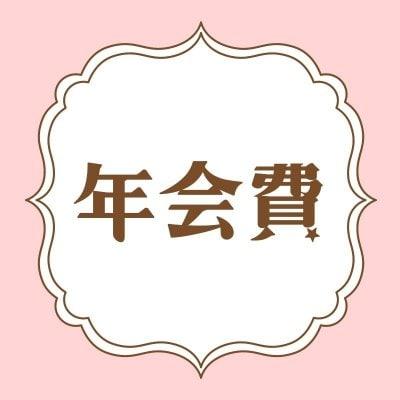 みゆ木塾年会費