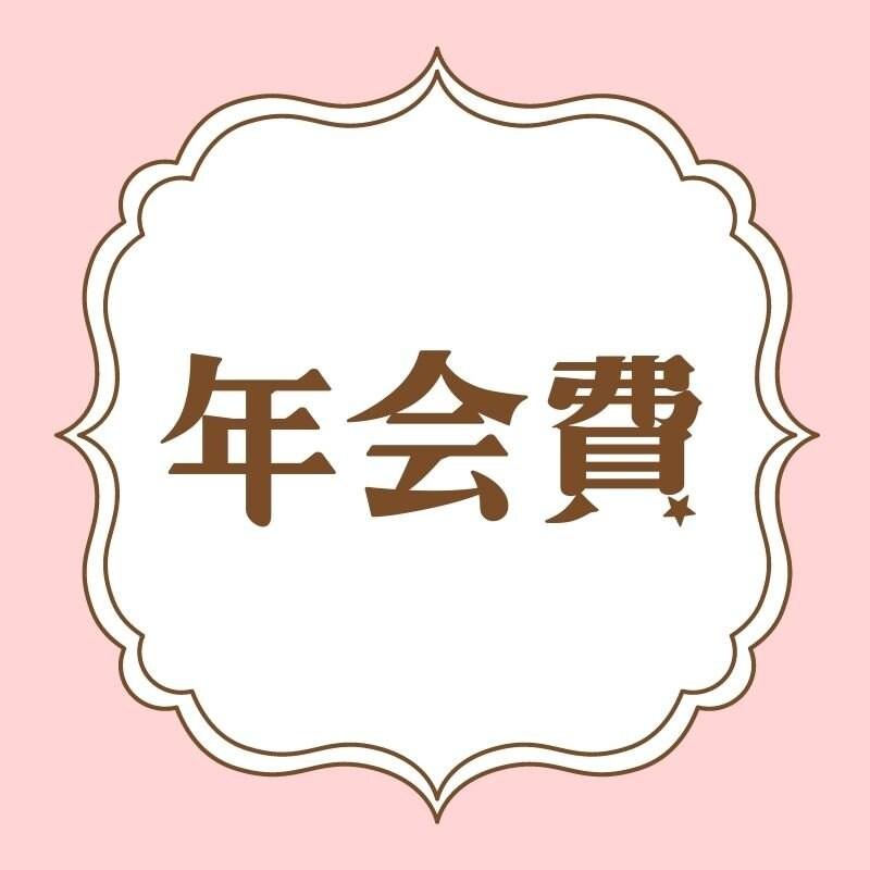 みゆ木塾年会費のイメージその1