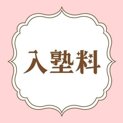 みゆ木塾入会金