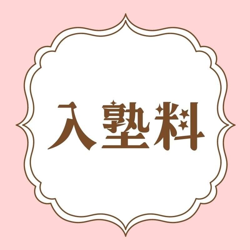 みゆ木塾入会金のイメージその1
