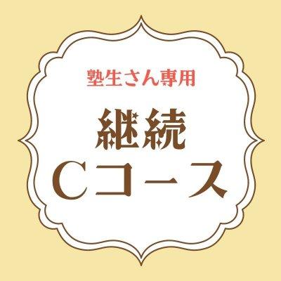 みゆ木塾1期生専用 継続Cコース コンサルティング付
