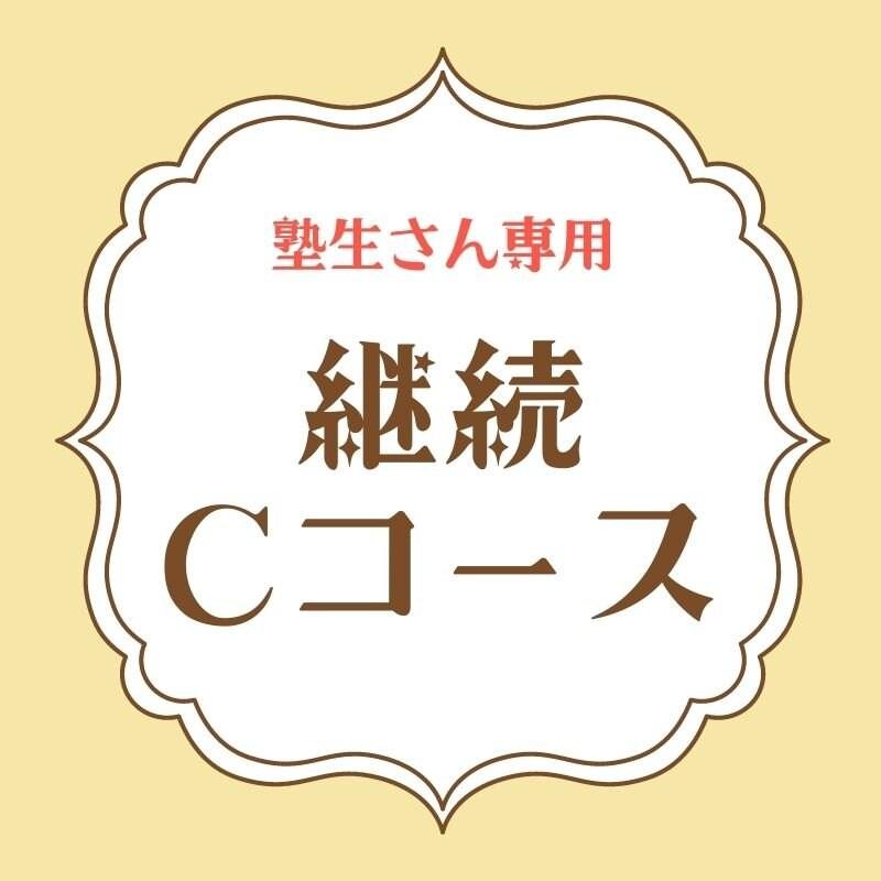 みゆ木塾1期生専用 継続Cコース コンサルティング付のイメージその1