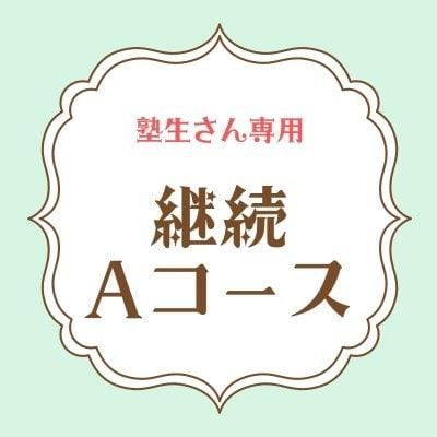 みゆ木塾1期生専用 継続Aコース コンサルティング付