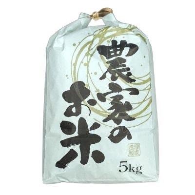 小山さんちのお米【夢ごこち】5kg