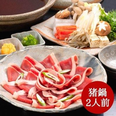 猪鍋(2人前)