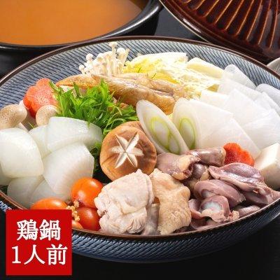 大山どりの鶏鍋(1人前)