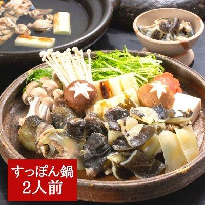 すっぽん鍋(2人前)