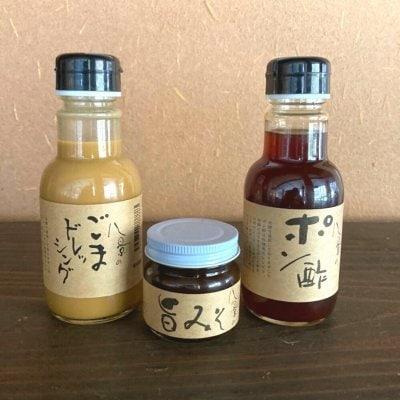 八景特製 調味料3本セット(ごまドレッシング・旨みそ・ポン酢)