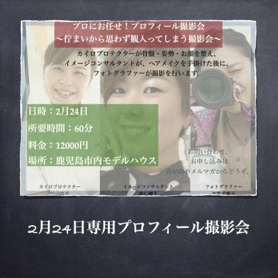 2/24 プロフィール写真撮影会