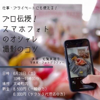 【代理店様用】6/26開催 プロ伝授!スマホフォトのオシャレ撮影のコツ