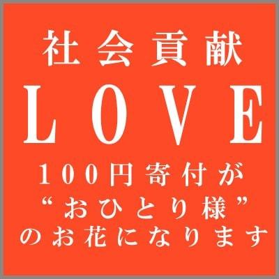 【社会貢献チケット】 〜あなたの100円がおひとり様のお花に変わります〜