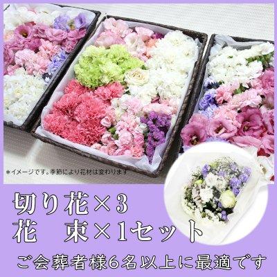 3カゴ/お別れ用切り花(花束付き)