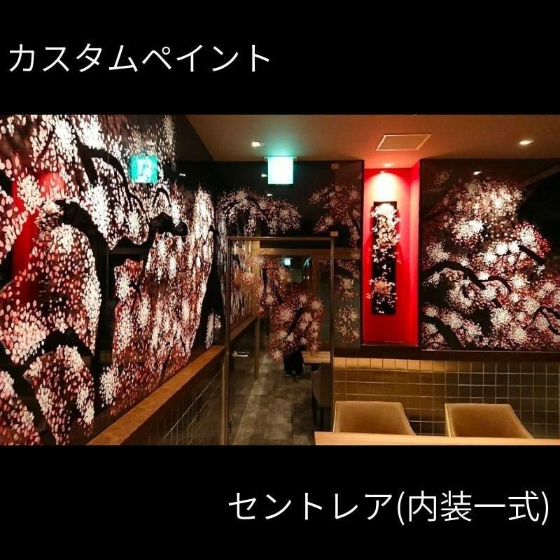 カスタムペイント 壁面塗装(セントレア内装)のイメージその1