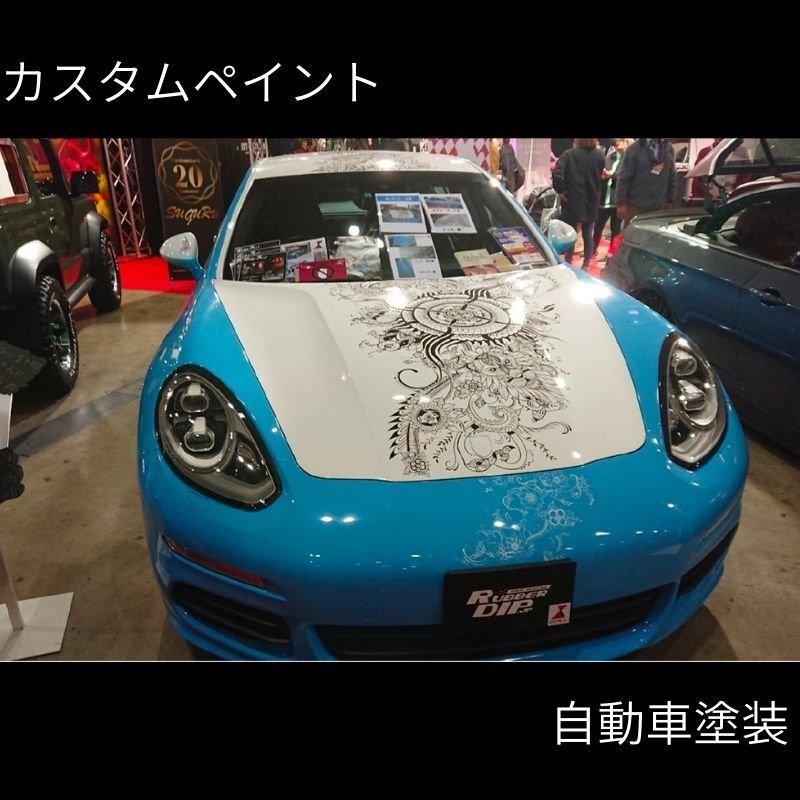 カスタムペイント 自動車塗装のイメージその1
