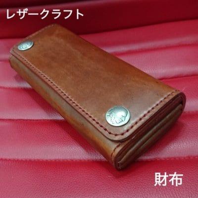 牛革(オイルレザー)長財布