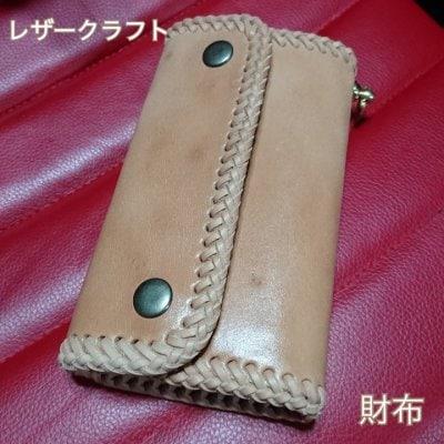 牛革(サドルレザー)長財布
