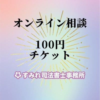 オンライン相談 【100円チケット】すみれ司法書士事務所