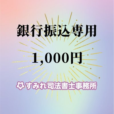 1,000円チケット【銀行振込専用】すみれ司法書士事務所