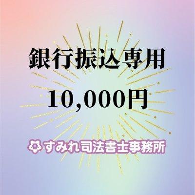 10,000円チケット【銀行振込専用】すみれ司法書士事務所