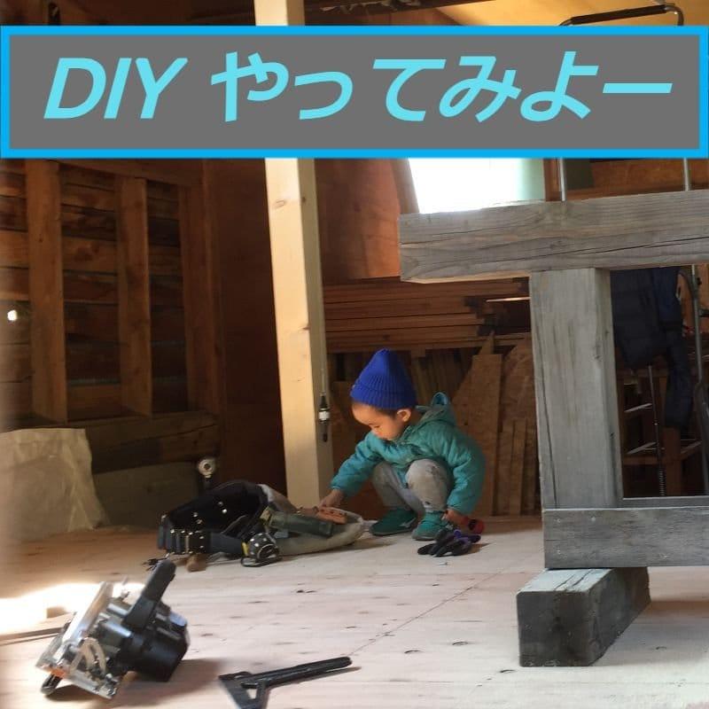 DIYやってみたいけど・やってない人 やってみよー DIY教室のイメージその1
