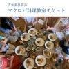 1/29 吉本多香美のマクロビ 分子栄養料理教室 参加チケット