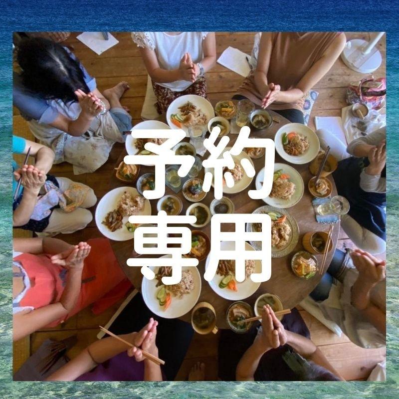1/29 事前予約の方 専用チッケト 吉本多香美のマクロビ、分子栄養料理教室のイメージその1