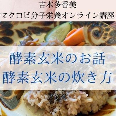 酵素玄米のお話(座学)/ 酵素玄米の炊き方 吉本多香美のマクロビ分子栄養オンライン動画講座