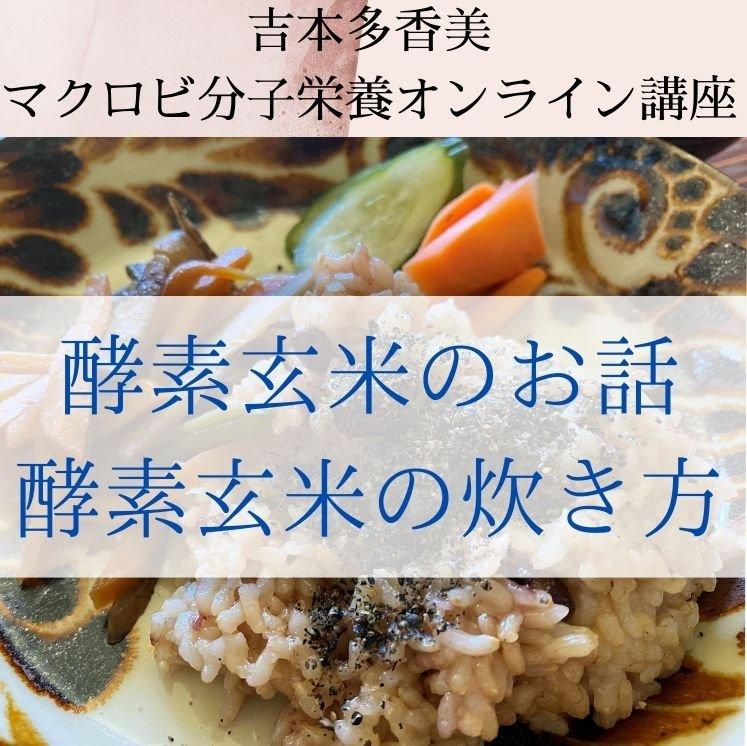酵素玄米のお話(座学)/ 酵素玄米の炊き方 吉本多香美のマクロビ分子栄養オンライン動画講座のイメージその1