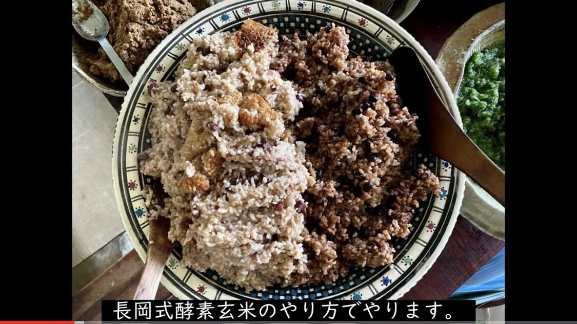 酵素玄米のお話(座学)/ 酵素玄米の炊き方 吉本多香美のマクロビ分子栄養オンライン動画講座のイメージその5