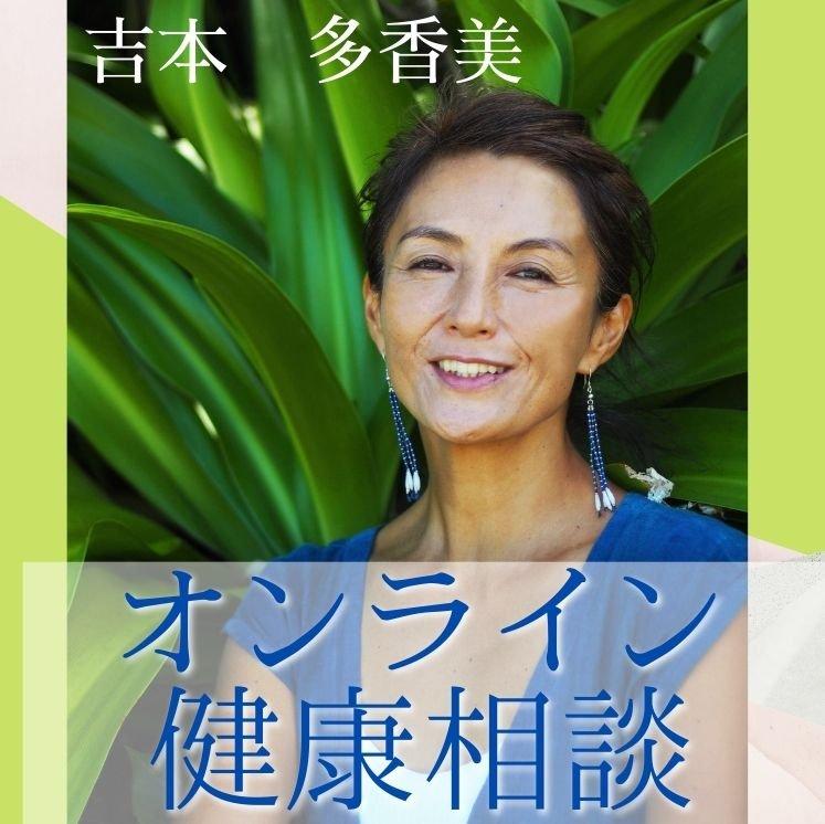 吉本多香美 『オンライン健康相談』のイメージその1