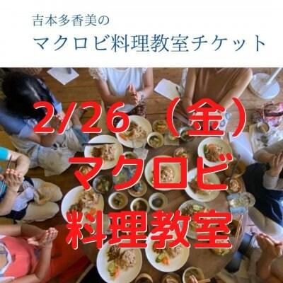 2/26(金) 吉本多香美のマクロビ 分子栄養料理教室 参加チケット