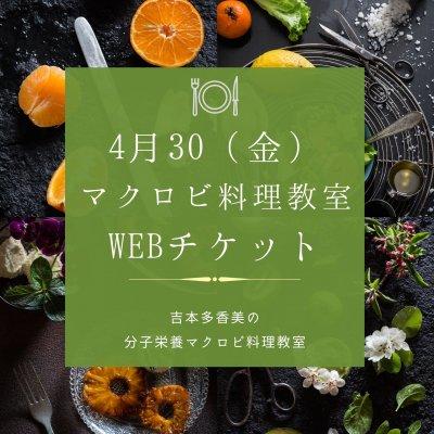 4/30(金) 吉本多香美のマクロビ 分子栄養料理教室 参加チケット