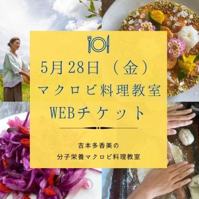 5/28(金) 吉本多香美のマクロビ 分子栄養料理教室 参加チケット