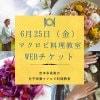 6/25(金) 吉本多香美のマクロビ 分子栄養料理教室 参加チケット