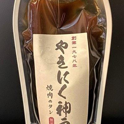 無添加!【やきにく神戸の焼肉のたれ】創業以来愛され続ける秘伝の味!【店頭受け取り専用商品】