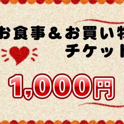 1,000円お食事&お買い物チケット「現地払い可」