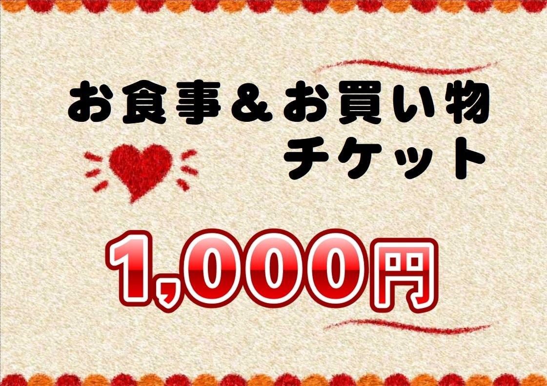 1,000円お食事&お買い物チケット「現地払い可」のイメージその1