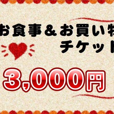 3,000円お食事&お買い物チケット「現地払い可」