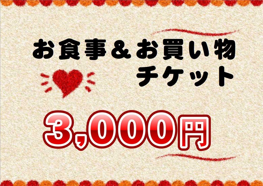 3,000円お食事&お買い物チケット「現地払い可」のイメージその1