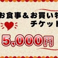 5,000円お食事&お買い物チケット「現地払い可」