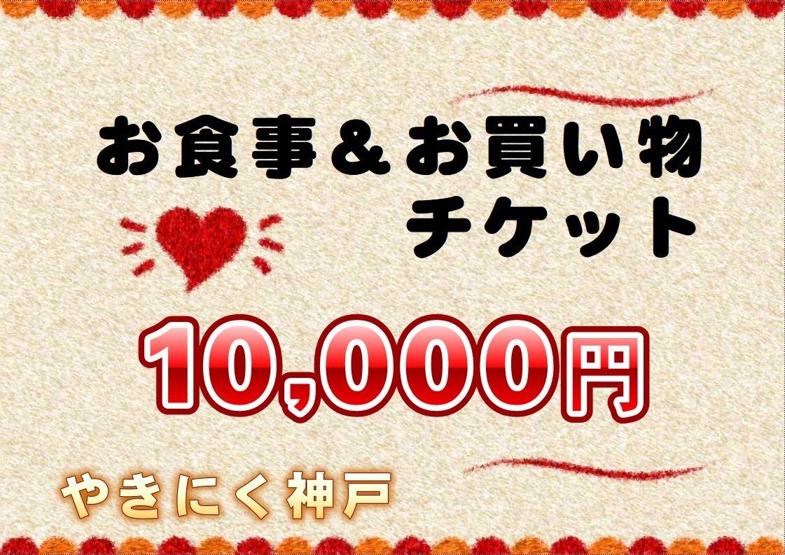 10,000円お食事&お買い物チケット「現地払い可」のイメージその1