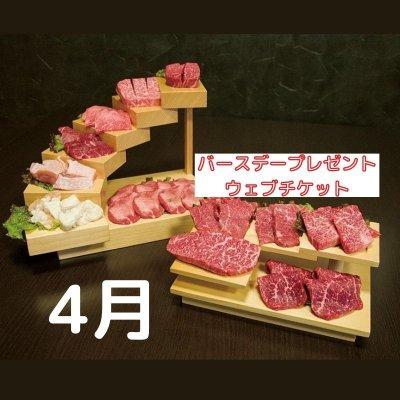 4月が誕生月のメルマガ会員様へ!バースデープレゼントウェブチケット!【やきにく神戸のメルマガ会員限定】