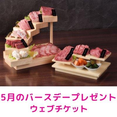 5月が誕生月のメルマガ会員様へ!バースデープレゼントウェブチケット!【やきにく神戸のメルマガ会員限定】