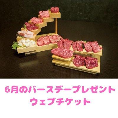 6月が誕生月のメルマガ会員様へ!バースデープレゼントウェブチケット!【やきにく神戸のメルマガ会員限定】