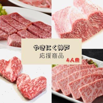 【やきにく神戸応援商品】(4人用)  のざき牛の希少部位を含む全9種類...