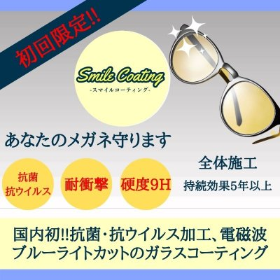 初回限定!!メガネ/全体/ガラスコーティングチケット