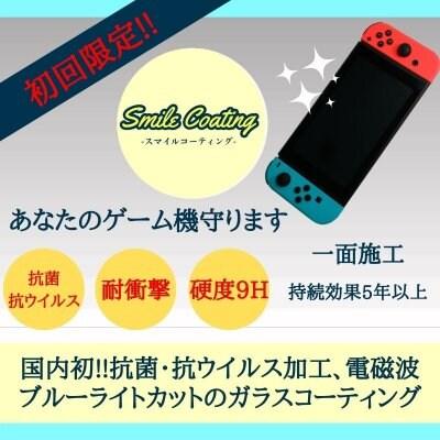 初回限定!!携帯ゲーム機/一面/ガラスコーティングチケット