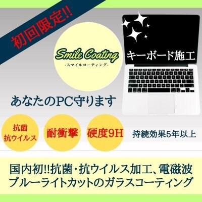 初回限定!!PC/キーボード/ガラスコーティングチケット